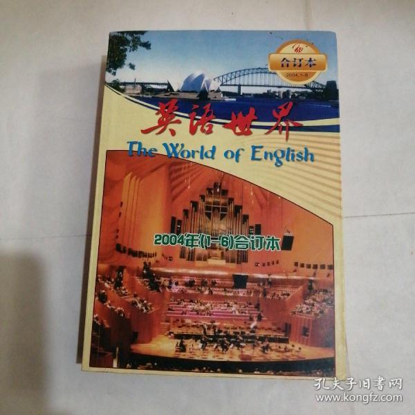 英语世界2004年 1-6合订本