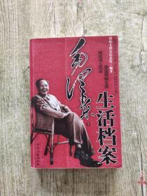 毛泽东生活档案(上)