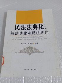 民法法典化、解法典化和反法典化