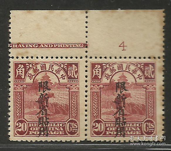 民国北京二版帆船邮票二角限新省贴用新双连