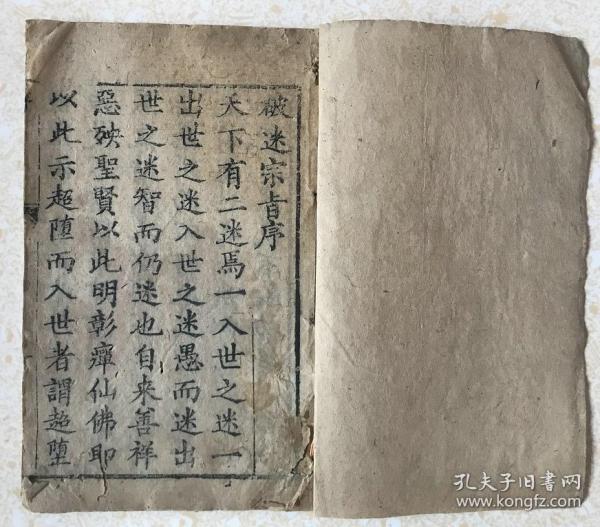 清代木刻、宗教宝卷、【破迷宗旨】、全一册、