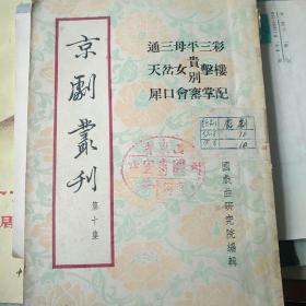 京剧业刊(第十集)