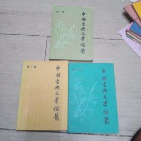 中国古典文学论丛123辑