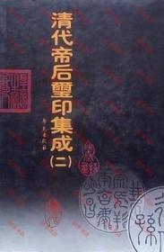 清代帝后玺印集成(16开精装 全六册 原箱装)