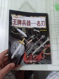 王牌兵器 : 名刃(有点水印)