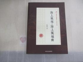 海上英雄·海上英雄续/民国武侠小说典藏文库·顾明道卷