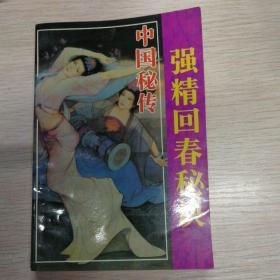 中国秘传(强精回春秘诀)