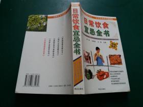 日常饮食宜忌全书【全家老小 四季饮食,保健养生 】一版一印