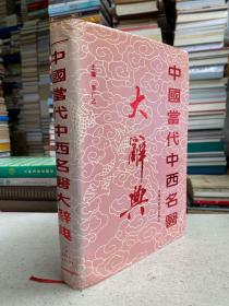 中国当代中西名医大辞典(16开精装)仅印2000册