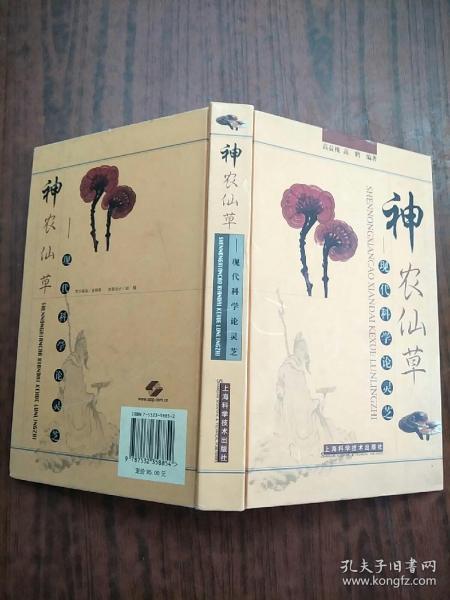 神农仙草:现代科学论灵芝 (精装)   原版内页干净
