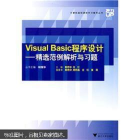 正版特价正版~计算机基础课程学习辅导丛书·Visual Basic程序设