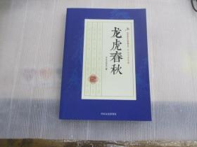 龙虎春秋/民国武侠小说典藏文库·平江不肖生卷
