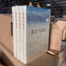 正版塑封  看法与说法(精装版 全四册)李瑞环 中国人民大学出版社