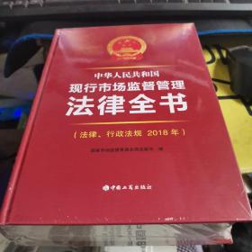 中华人民共和国现行市场监督管理法律全书(法律、行政法规 2018年)