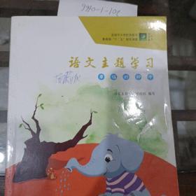 语文主题学习二年级下。