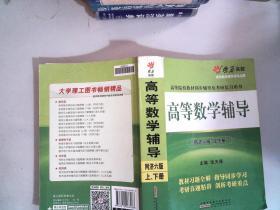 高等数学辅导(同济第六版 上下册)