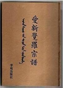 爱新觉罗宗谱(第二版 16开精装 全三十册 原箱装)
