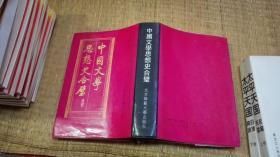 中国文学思想史合璧