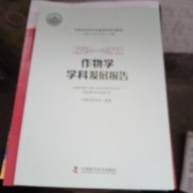 2018—2019作物学学科发展报告