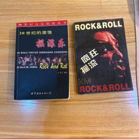 20世纪的激情摇滚乐。(买一送一)