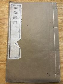 金陵刻经处 《瑜伽焰口》 民国时期雕版 厚一册 全本无缺