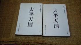 太平天国(上下卷)