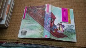 三言(喻世明言)-珍本中国古典小说十大名著