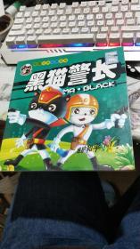 中国经典动画故事:黑猫警长