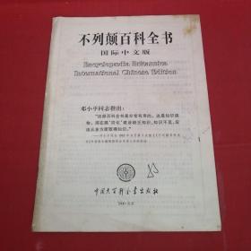 不列颠百科全书国际中文版(简介)