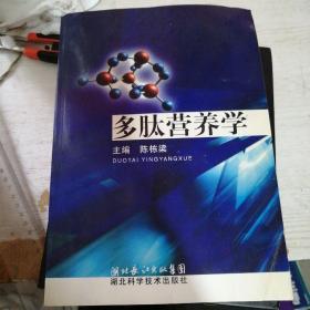 多肽营养学(书口脏)