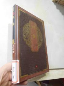 中华国粹经典文库:智囊(精装 一版一印)【插图本】