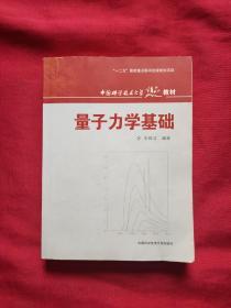 中国科学技术大学精品教材:量子力学基础(有少量的笔记)