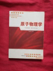 """安徽省高等学校""""十一五""""省级规划教材:原子物理学(有笔记 如图)"""