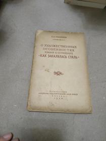 论尼奥斯特各夫斯基的小说 钢铁是怎样炼成的 外文版