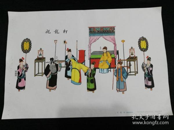 56年1版1印杨柳青木版年画-打龙袍