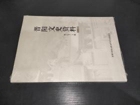 晋阳文史资料 第十六辑