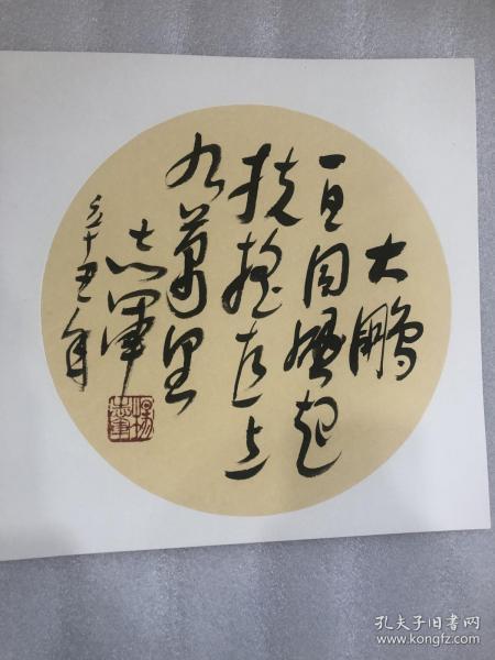 《藏獒》作者杨志军老师毛笔书法卡纸