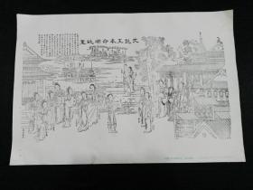 56年1版1印杨柳青木版年画-文艳王奉命归故里