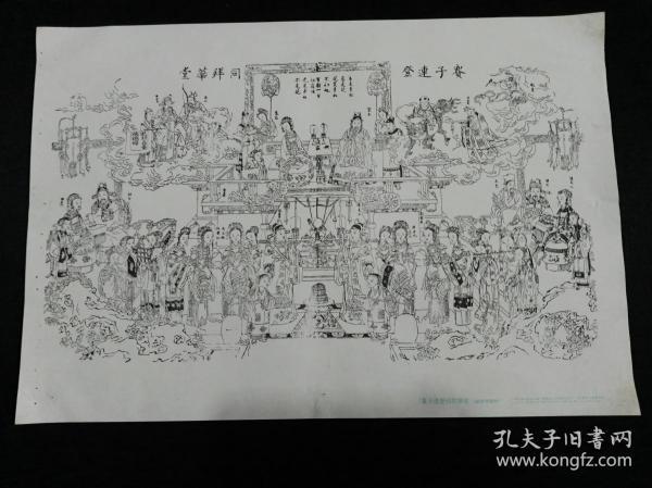 56年1版1印杨柳青木版年画-贵子连登同拜华堂