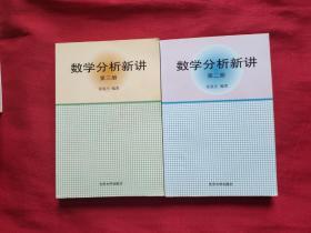数学分析新讲(第二、三册)第二册有少量笔记,如图