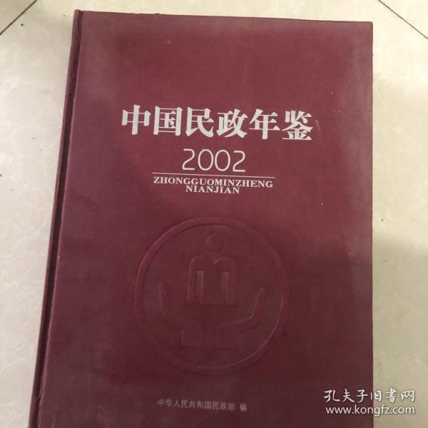 中国民政年鉴2002
