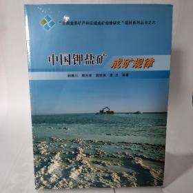 中国钾盐矿成矿规律