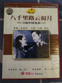 早期中国电影  八千里路云和月  DVD