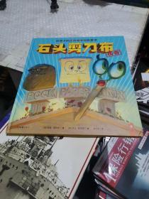 小读客·石头剪刀布传奇:给孩子的正向竞争观启蒙书(精装)