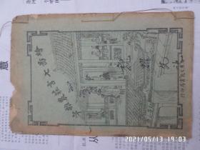 石庄文德书局【绘图七言庄农杂字】
