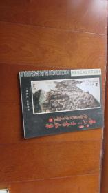 中国当代实力派山水画家 长江之子书画集(签名.铃印本)