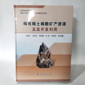 稀有稀土稀散矿产资源及其开发利用