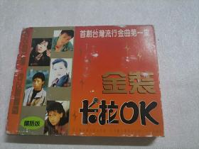 磁带  金装卡拉OK  国语版 首创台湾流行金曲第一集 磁带 2张