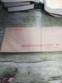 扶沟县城郊乡空白信封7枚,