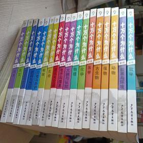 十万个为什么 第六版 彩色图文本 18册全  全套